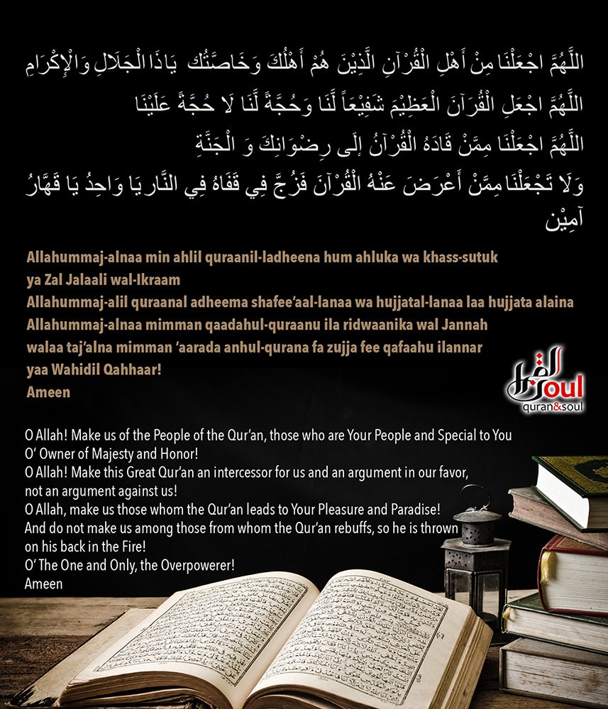 Dua_people-of-Quran
