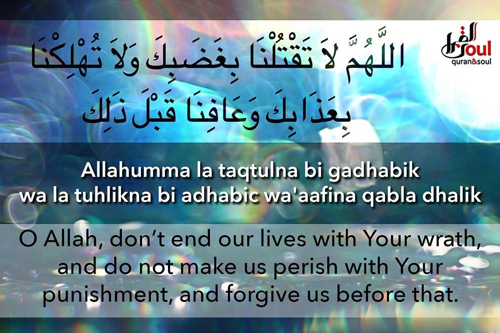 dua-forgiveness1