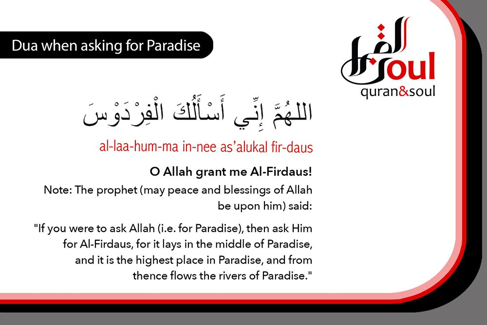 dua_asking-for-paradise